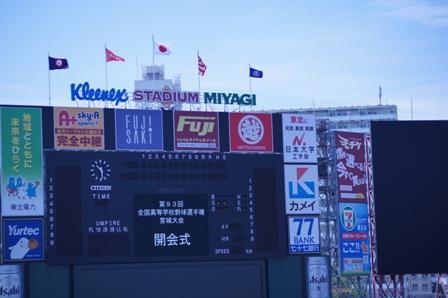 20110709開会式1.jpg