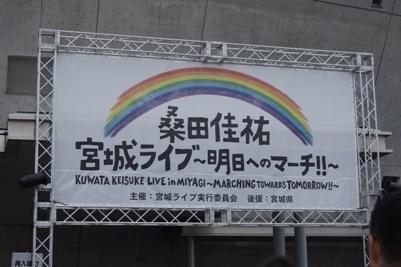 20110911桑田1.jpg